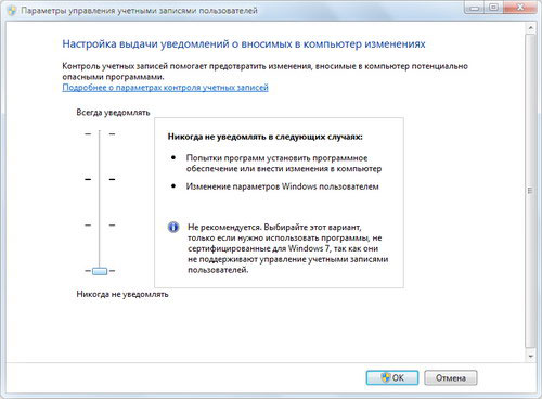 windows7 uac disable